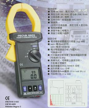 交流电力及谐波分析仪PROVA6605
