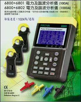 谐波分析仪PROVA6800+6802(1000A)