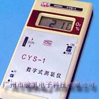 数字测氧仪CYS-1