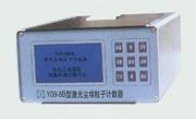 Y09-8B型激光尘埃粒子计数器