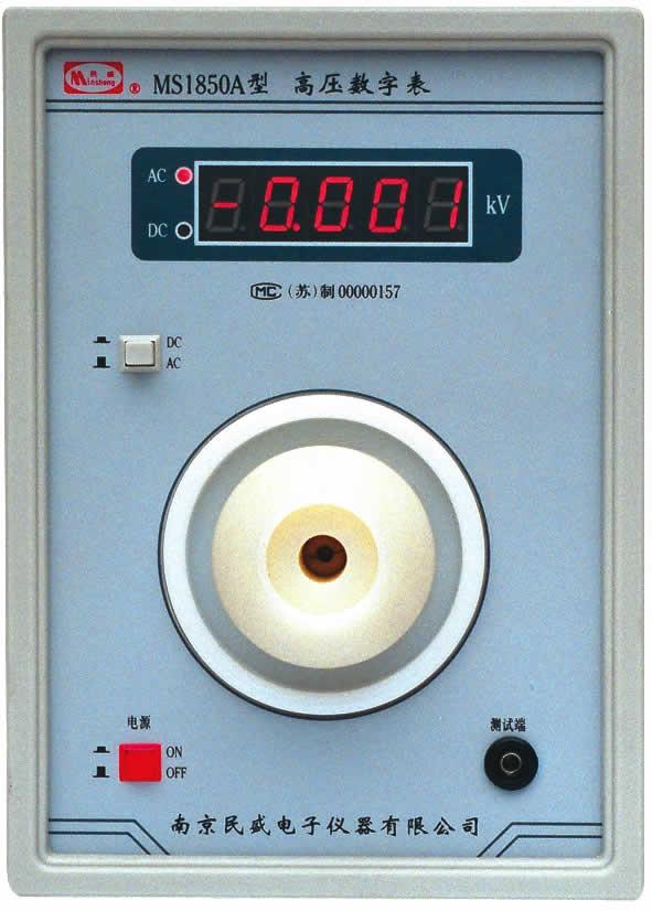 数字高压表MS1850A