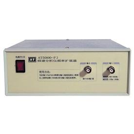 频率扩展器ATTEN5000-F2
