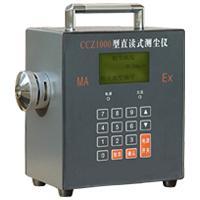 直读式测尘仪CCZ-1000型