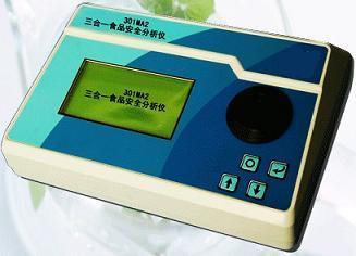 多功能食品安全分析仪301MA2