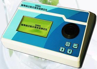 植物油品质检测仪2000S