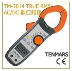 AC/DC数字电流钳形表TM-3014