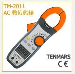 AC数字钳形表TM-2011