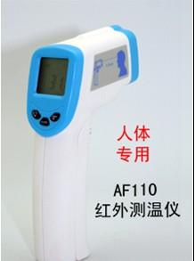 红外线体温计AF-110