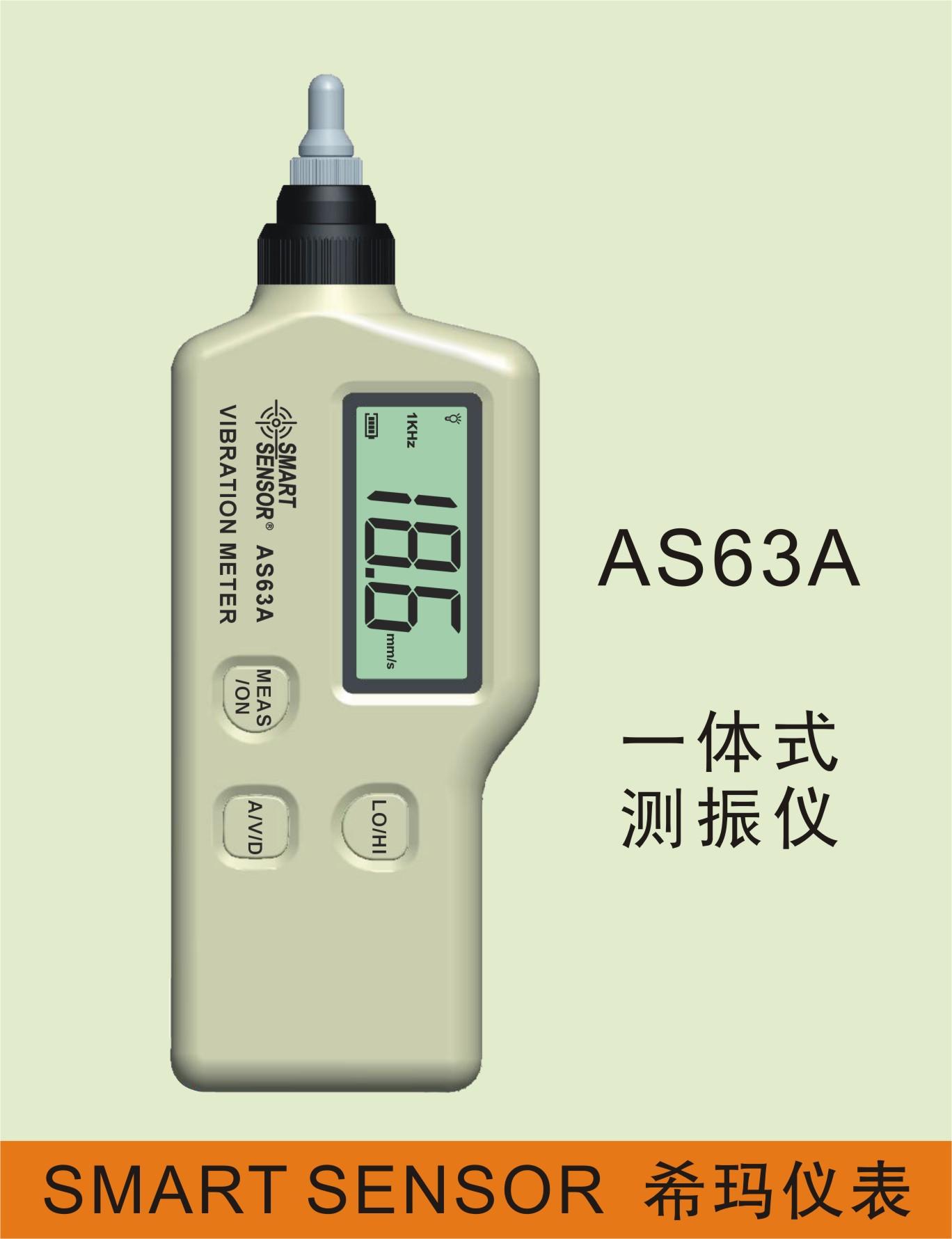 便携式测振仪AS-63A