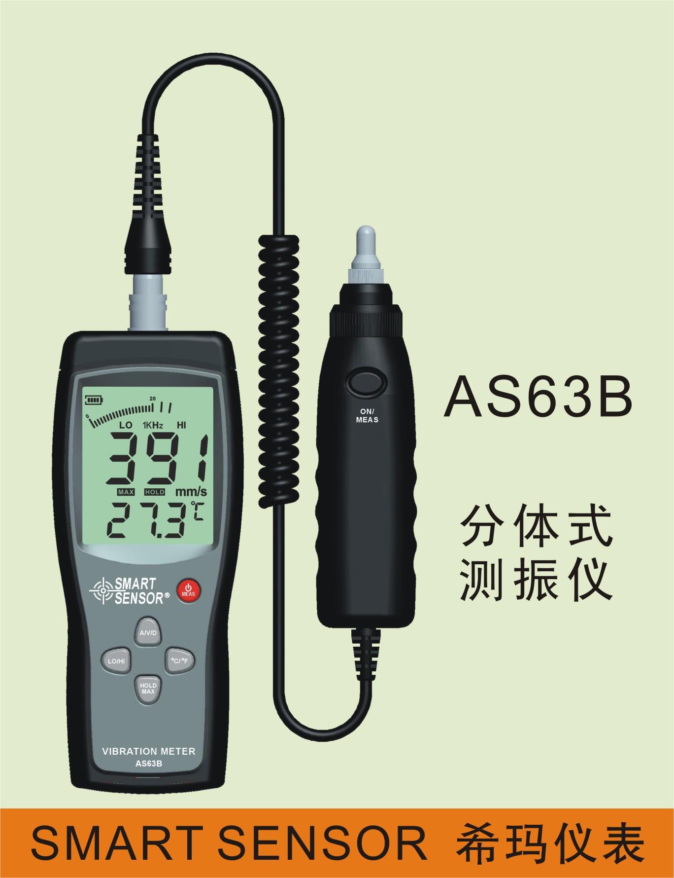 分体式测振仪AS-63B