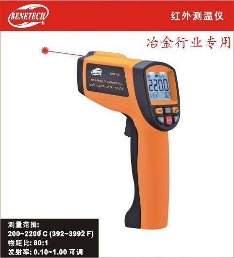 冶金专用高温红外线测温仪BZGM-2000
