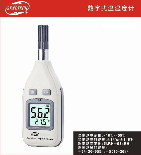 数字式温湿度计BZGM-1362