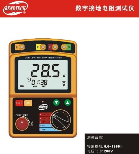 接地电阻测试仪BZGM-4105