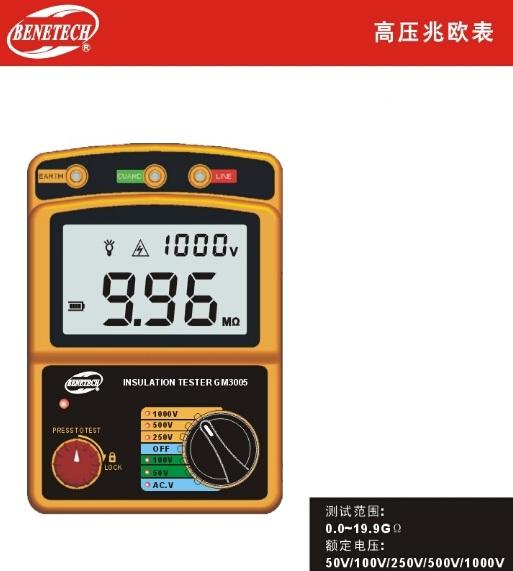 高压兆欧表BZGM-3005