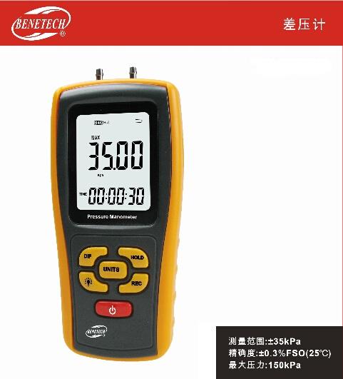 差压计BZGM-520